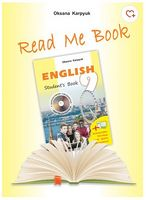 Книга для читання до НМК English  - 9