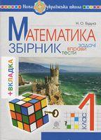 Математика. 1 клас. Задачі, вправи, тести