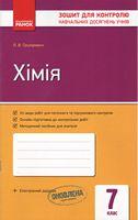Хімія. 7 клас: зошит для контролю навчальних досягнень учнів