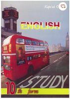 Підручник English Study - 10 для 10-го класу