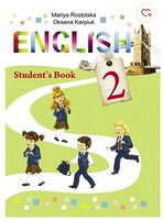 Підручник English  - ІІдля 2-го класу