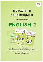 Методичні рекомендації до до НМК English -IІ