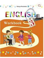 Робочий зошит до підручника English  - ІІІ