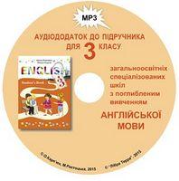 Аудіокомпонент до НМК English  - ІІІ