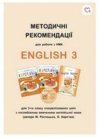 Метод. рекомендації до НМК English  - ІІІ
