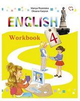 Робочий зошит з англ. мови English - ІV