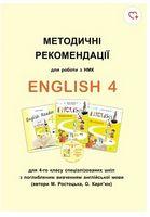 Методичні рекомендації до НМК English - ІV