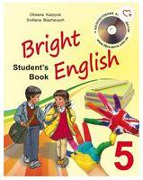 Підручник  Bright English - 5 для 5-го кл. спец. шкіл