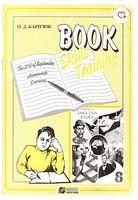 Робочий зошит Grammar Skills Workbook до підручника 8-го класу