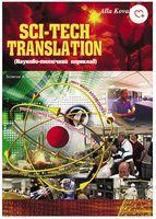 Науково-технічний переклад Посібник для спец.шкіл
