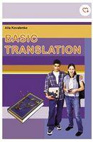 Основи перекладу посібник з курсу за вибором для профільної школи