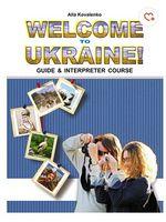 Запрошуємо до України! (Гіди-перекладачі) посібник