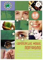 Європейське Мовне Портфоліо для учня 13-17 років (англ, нім, фр.) + CD