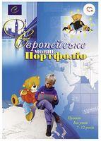 Європейське Мовне Портфоліо для учня 7-12 років (повноколірний друк)
