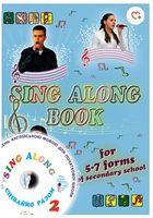 Збірник пісень Sing Along (ч.2) для 5-7 класів