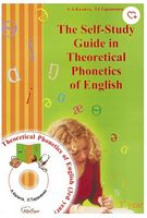 The Self-Study Guide in Theoratical Phonetics of English (Фонетика) для студентів ВУЗів