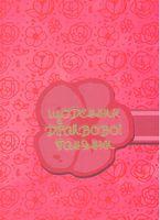 Щоденник драйвової панянки (рожевий)