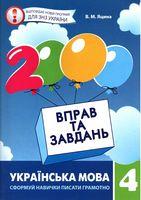 2000 вправ та завдань. Укр. мова 4кл.