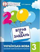 2000 вправ та завдань. Укр. мова 3кл.