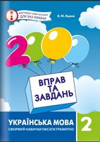 2000 вправ та завдань. Укр. мова 2кл.