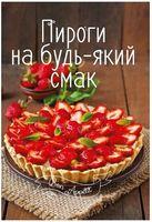 Пироги на будь-який смак