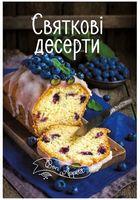 Святкові десерти