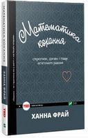 Математика кохання: стереотипи, докази і пошук остаточного рішення