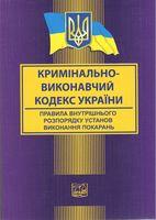 Кримінально-виконавчий кодекс України. Правила внутрішнього розпорядку установ виконання покарань. Станом на 07 червня 2018 року