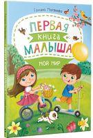 Первая книга малыша Мой мир