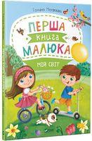 Перша книга малюка Мій світ