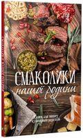 Смаколики нашої родини Книга для запису кулінарних рецептів