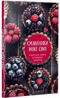 Смаколики моєї сім'ї Книга для запису кулінарних рецептів