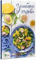 Улюблені страви Книга для запису кулінарних рецептів