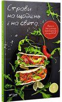 Страви на щодень і на свята Книга для запису кулінарних рецептів