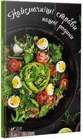 Найсмачніші страви нашої родини Книга для запису кулінарних рецептів