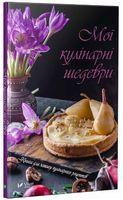 Мої кулінарні шедеври Книга для запису кулінарних рецептів