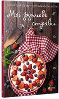 Мої фірмові страви Книга для запису кулінарних рецептів