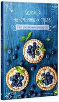 Колекція найсмачніших страв Книга для запису кулінарних рецептів