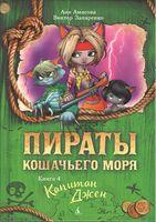 Пираты Кошачьего моря. Книга 4. Капитан Джен