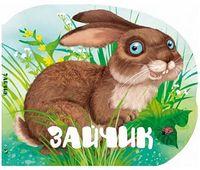Зайчик(рус)