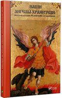 Наші Ангели-хоронителі явища Ангелів їх дії передбачення