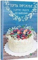 Торты пирожные и другие сладости без выпекания