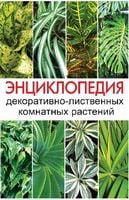 Енциклопедія декоративно-листяних кімнатних рослин