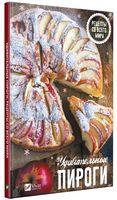 Удивительные пироги Рецепты со всего мира