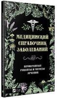 Медицинский справочник заболеваний Проверенные рецепты и методы лечения