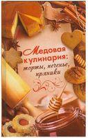 Медовая кулинария торты печенье пряники