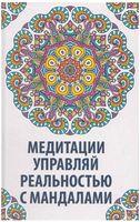 Медитации Управляй реальностью с мандалами