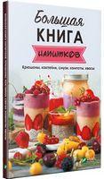 Большая книга напитков Крюшоны коктейли смузи компоты квасы