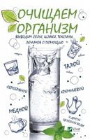 Очищаем организм выводим соли шлаки токсины лечимся с помощью талой серебряной кремниевой медной и