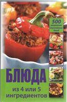 Блюда из 4 или 5 ингредиентов(нов обл)